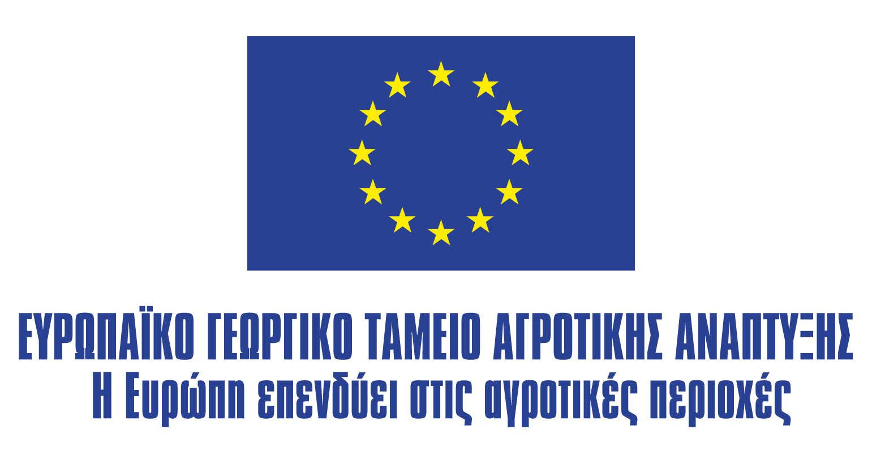 Ευρωπαικό Γεωργικό ταμείο Αγροτικής Ανάπτυξης