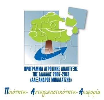 Πρόγραμμα Αγροτικής Ανάπτυξης της Ελλάδας 2007-2013